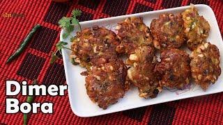 বিকেলের নাস্তায় অল্প সময়ে তৈরি করুন ডিমের বড়া বা পিয়াজু বা পােকাড়া | Egg Pakora Simple Easy Recipe