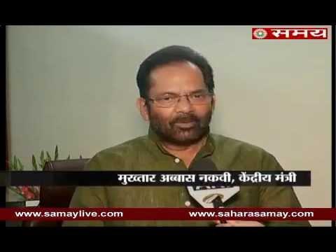 Mukhtar Abbas Naqvi on Curfew on Eid in Kashmir Valley