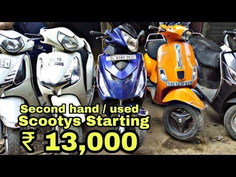 Used Scooty in Cheapest Price Ever | Activa, Jupiter, Vespa  | Karol Bagh | Delhi