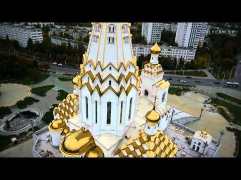 Храм Всех Святых в Минске (Аэросъемка FLYCAM.BY)