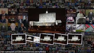 Смотреть видео Названы два возможных сценария транзита власти в России Политика Россия онлайн