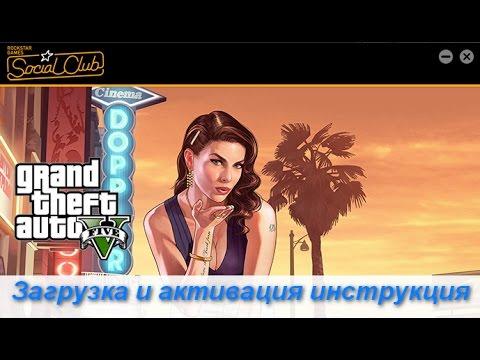 GTA V ПК инструкция по скачиванию, установке и активации PC версии Grand Theft Auto 5