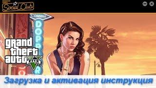 GTA V ПК інструкція по скачуванню, установці і активації PC-версії Grand Theft Auto 5
