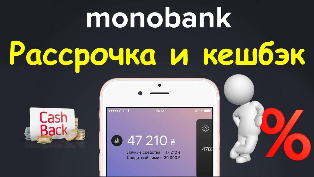 Кредитный лимит монобанк