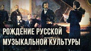 Рождение русской музыкальной культуры. Александр Пыжиков