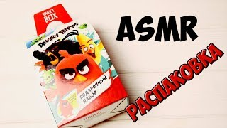 АСМР ASMR РАСПАКОВКА SWEET BOX ANGRY BIRDS | TAPPING ТАППИНГ