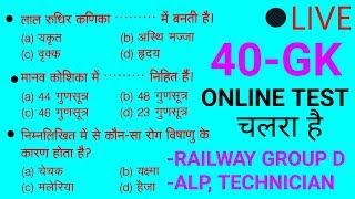 online test - railway group d, ALP, Technician//CBT demo //live test practice //