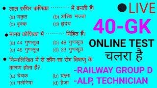 online test - railway group d, ALP, Technician//CBT demo //live test practice //