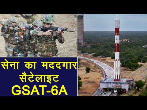 ISRO का GSAT-6A communication satellite करेगा Indian Army की Help | वनइंडिया हिंदी