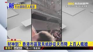 財神到? 香港市區驚見紙鈔從天而降 上百人瘋搶