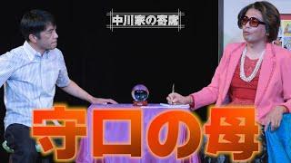 中川家 コント「守口の母」