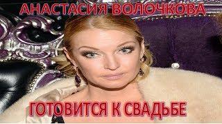 Волочкову позвали замуж в Крыму  (26.07.2017)