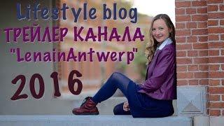 """ТРЕЙЛЕР КАНАЛА """"LenainAntwerp"""" """"2016 Lifestyle blogger"""