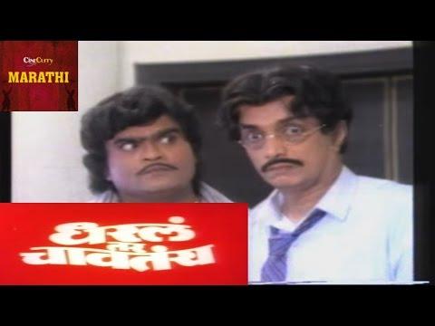 Dharla Tar Chavtay   Full Marthi Movie   Laxmikant berde, Ashok Saraf   Marathi Comedy Movies