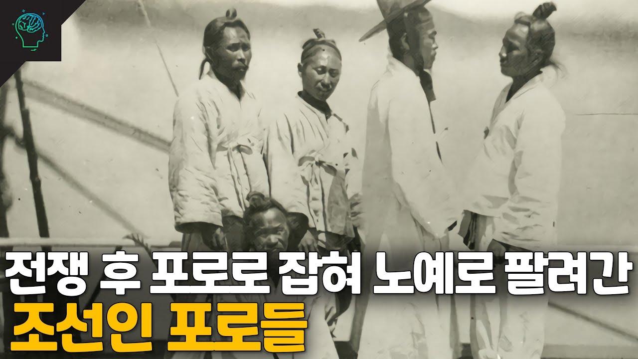 임진왜란과 정유재란 포로로 잡혀 전세계에 노예로 팔려간 조선인 포로 이야기