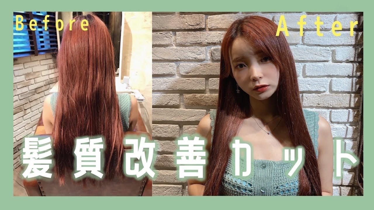 【髪質改善】mimの美髪の秘訣