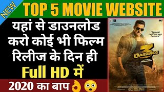 Top 5 Websites Latest Movies at Mobile | Release ke din kaise download kare movies |  2019 - 2020.