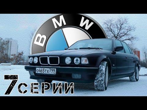 СЕМЕРКА  BMW E32 / НЕ КАК ВСЕ / Иван Зенкевич