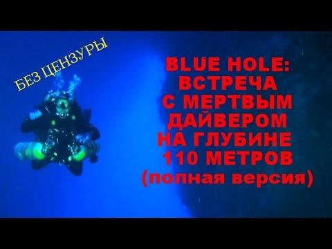 Blue Hole: что случилось с дайверами на 110 метрах (без цензуры)