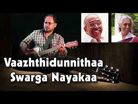 Vazhthidunnitha Swarga Nayaka - വാഴ്ത്തിടുന്നിതാ - Johnson Master, ONV Kurup, S Janaki - HQ