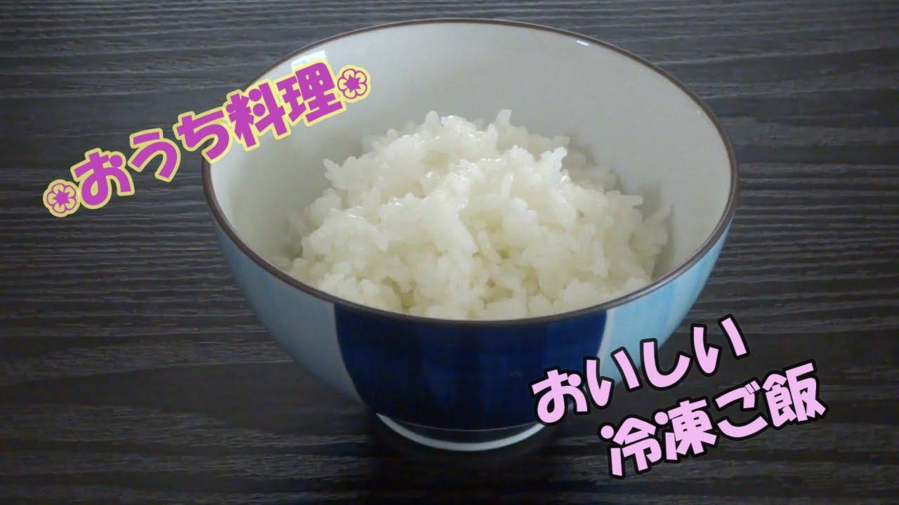解凍 冷凍 ご飯