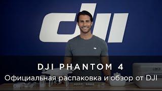 DJI Phantom 4 - офіційний огляд і розпаковування