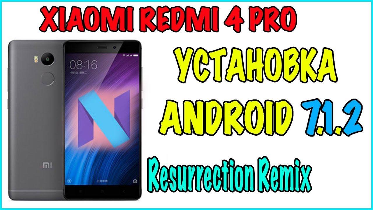 Прошиваем Redmi 4 Pro на Android 7 1 2 Resurrection Remix