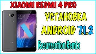 Прошиваем Redmi 4 Pro на Android 7.1.2 Resurrection Remix.
