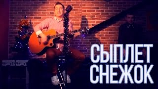 "ДРОЗДЫ ""Сыплет Снежок"" (Official video)"