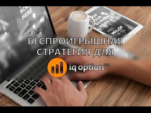 Стратегии IQ option видео. IQ option как правильно торговать.