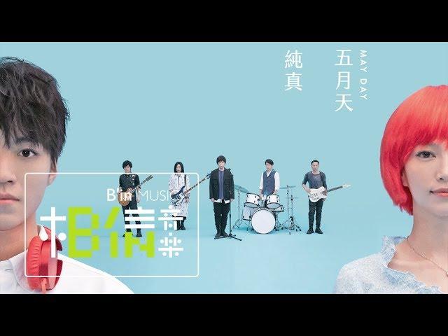 Mayday五月天 [ 純真 INNOCENCE #MaydayBlue20th ] Official Music Video