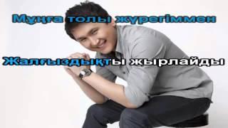 Ерлан Орынбасаров Жалгыз акку КАРАОКЕ онлайн казакша Full HD YouTube