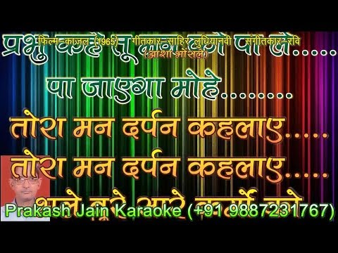 Tora Man Darpan Kehlaye (3 Stanzas) Demo Karaoke With Hindi Lyrics (By Prakash Jain)