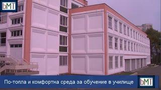 Бургаско училище с по-топла и комфортна среда за обучение