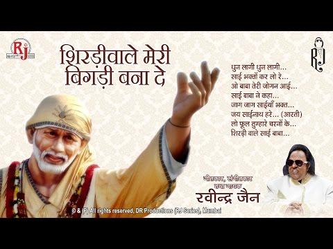 Ravindra Jain Bhajan Song -