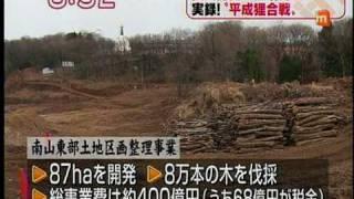 新宿から西へ18キロ電車で30分のところにある多摩丘陵。平成狸合戦ぽんぽこの舞台になったところである。その最後の場所:稲城市南山が...