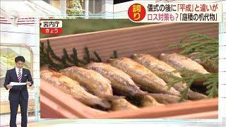 「庭積の机代物」全国から特産品 食品ロスも考慮 (19/11/12)