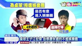 20160908中天新聞 桌球王子江宏傑 拒蔡康永邀約不進娛樂圈 thumbnail