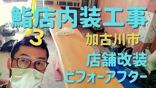 店舗改装ビフォーアフター! 加古川市 鮨店内装工事3