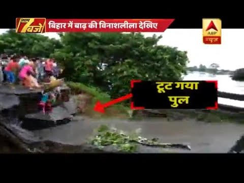 Three of a family fall in water as bridge collapses in Bihar's Araria