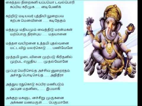 Famous Thirupugazh on Lord Ganesha with lyrics