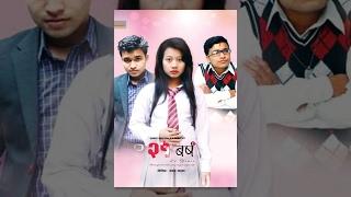 Nepali Movie – 21 Barsha (2017)