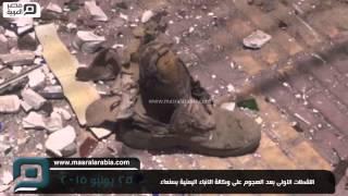 مصر العربية | اللقطات الاولى بعد الهجوم على وكالة الانباء اليمنية بصنعاء