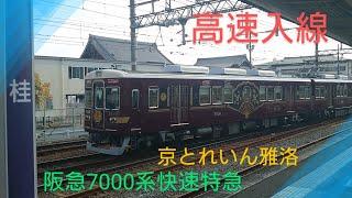 【阪急電車】〜7000系快速特急京とれいん雅洛〜桂駅へ高速入線〜すみっこぐらしに挟まれる?