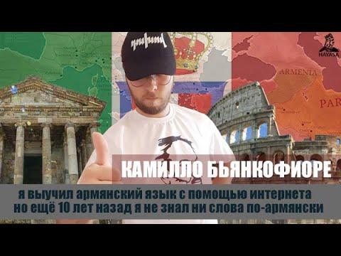 Армяне больше похожи на нас южных итальянцев. Камилло Бьянкофиоре