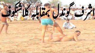Ashraf Koundal VS Kalashanko Kabadi Match Full Fight 2017