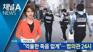 """[더하는뉴스]""""억울한 죽음 없게""""…법의관 24시 thumbnail"""