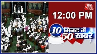 Repeat youtube video 10 Minute 50 Khabrien: TMC Raises Issue Of Army Deployment In Parliament