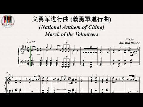 义勇军进行曲 (義勇軍進行曲), National Anthem of China, March of the Volunteers, Piano