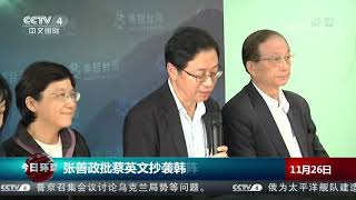[今日环球]张善政批蔡英文抄袭韩阵营育儿政策| CCTV中文国际